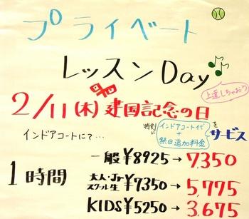 2010.1.11プライヴェートDay 001.jpgブログ1.jpg